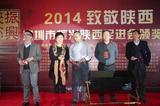 2014陕西促进会 (83)